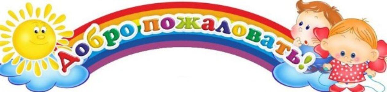 Муниципальное автономное дошкольное образовательное учреждение «Детский сад № 4 общеразвивающего вида» г.Печора